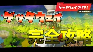 【フォートナイト】ゲッタウェイ完全攻略!超簡単に勝つ方法!【ゆっくり実況】パート32
