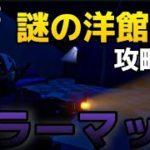 謎の洋館を、謎の3人組が攻略!【Fortnite】【フォートナイト】