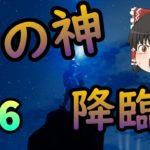 【フォートナイトゆっくり実況#6】ソーのミッション完全攻略!!おまけ動画付き【fortnite】