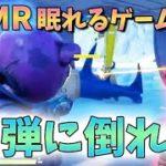 🔴[ASMR-囁き声雑談]フォートナイト:視聴者さんとデュオした結果…![眠れるゲーム実況、小声、日本語、男性、音楽、眠くなる、睡眠用、耳、鼓膜、睡眠導入、BGM、おすすめ]
