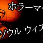 【フォートナイトホラーマップ】ホラーマップ「ザ・ソウル ウィズイン DUO」を小学生がゲーム実況!マップコードは説明欄です!