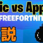 【フォートナイトがバン!】EpicとAppleの削除問題について解説 ~Epicが抱える爆弾とは!?~【シーズン3】
