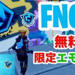 【フォートナイト】FNCS生配信をTwitchで見て無料の限定アイテム(FNCSバッグ、スプレー、エモートアイコン)をゲットする方法【シーズン3】