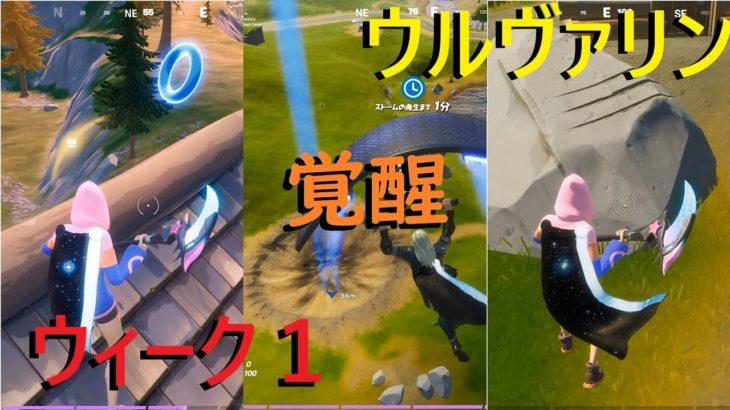 【フォートナイト】ウィーク1・ウルヴァリンチャレンジ攻略!FORTNITEシーズン4