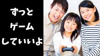 親に怒られずに永遠にゲームする方法。【フォートナイト/Fortnite】
