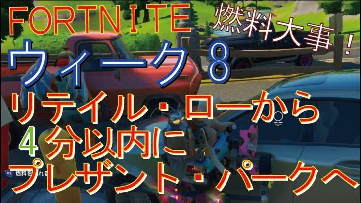 [Fortnite フォートナイト]トレの攻略動画  ウィーク8 チャレンジ リテイル・ローから4分以内にプレザント・パークへ車を運転して行く
