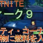 [Fortnite フォートナイト]トレの攻略動画  ウィーク9 チャレンジ キャティ・コーナーで乗り物に燃料を入れる