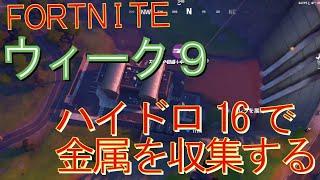 [Fortnite フォートナイト]トレの攻略動画  ウィーク9 チャレンジ ハイドロ16で金属を収集する