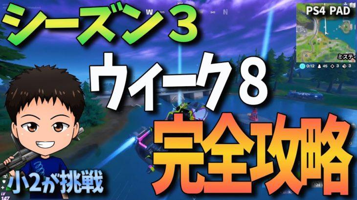 【フォートナイト】シーズン3ウィーク8チャレンジ 完全攻略 Fortniteゲーム実況【CrayonGames】【クレヨンゲームズ