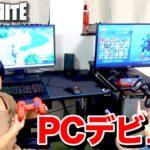 【フォートナイト】ついに小学生PCデビュー!スクワッド無双でビクロイ! Fortniteゲーム実況【ロボットゲームズ】