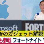 続報!フォートナイトVSアップル マイクロソフト参戦 メール暴露も!?(2020年8月25日)