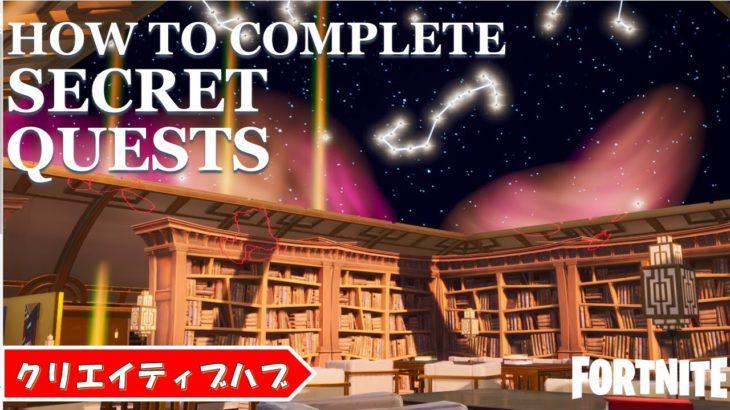 クリエイティブハブの隠しクエスト攻略!星座の図書館で隠し星座を探せ!【fortnite/フォートナイト】
