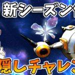 【フォートナイト】新シーズンの伏線?宇宙船の隠しチャレンジ(ミッション)を攻略!【ゆっくり実況】【べすれい】