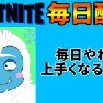 【フォートナイト】参加型カスタムデュオ!毎日配信15日目