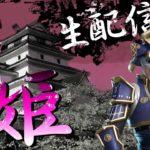 【フォートナイトライブ】吉本新喜劇・小籔千豊 深夜の生配信