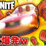 【フォートナイト】悲報…初めて車乗った瞬間大爆発www【ヒカキンゲームズ】