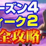 [フォートナイト] 最速ウィーク2チャレンジ完全攻略 シーズン4