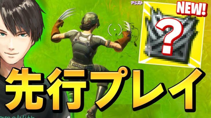 未公開の「新マーベルミシック武器」をプロ2人で遊んで大興奮のネフ【フォートナイト/Fortnite】