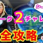 【フォートナイト】ウィーク2チャレンジ完全攻略【シーズン4】
