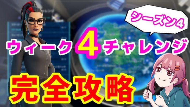 【フォートナイト】ウィーク4チャレンジ完全攻略【シーズン4】