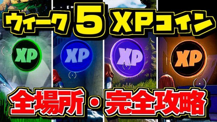 ウィーク5 XPコイン 全場所・まとめ シーズン4 完全攻略【FORTNITE フォートナイト】隠しコイン