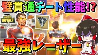 【フォートナイト】アイアンマンの新ミシック武器レーザーの性能がマジのチートすぎたw その542【ゆっくり実況】【Fortnite】