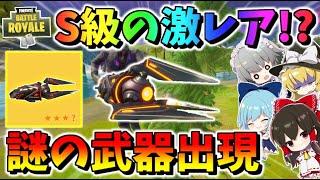 【フォートナイト】激レアな幻の武器をゲット!?&新モードマーベルノックアウトでプチコラボ! その544【ゆっくり実況】【Fortnite】