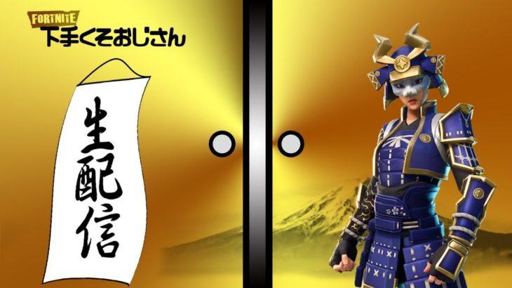9.17【フォートナイトライブ】吉本新喜劇・小籔千豊の生配信