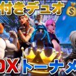 【フォートナイト】賞金付きデュオBOXトーナメント!!!!!!!!!!!!!!!!!!!!