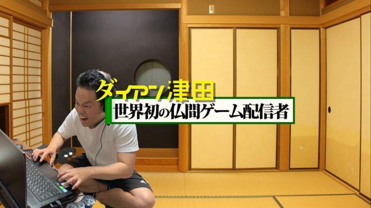 【フォートナイト】初配信【ダイアン津田のゲーム実況】【FORTNITE】