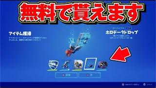 【無料報酬】ロケットリーグ チャレンジ 完全攻略/コラボイベント 全チャレンジ【FORTNITE Rocket League】