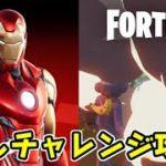 フォートナイト 隠しチャレンジ攻略!2つのチャレンジを見つけ出せ!Fortnite