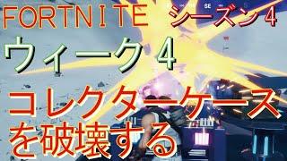 [Fortnite フォートナイト]トレの攻略動画  シーズン4 チャレンジ ウィーク4 コレクションでコレクターケースを破壊する