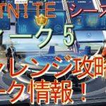 [Fortnite フォートナイト]トレの攻略動画  シーズン4 チャレンジ ウィーク5 リーク情報!