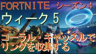 [Fortnite フォートナイト]トレの攻略動画  シーズン4 チャレンジ ウィーク5 コーラル・キャッスルで浮いてるリングを収集する