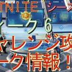[Fortnite フォートナイト]トレの攻略動画  シーズン4 チャレンジ ウィーク6 リーク情報!