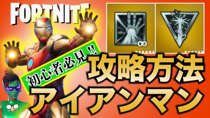 【初心者必見】アイアンマン攻略のコツ!!これでミシック武器ゲットだぜ!!【フォートナイト/Fortnite】