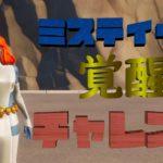 ミスティーク覚醒チャレンジ攻略!!!!!!【フォートナイト/Fortnite】