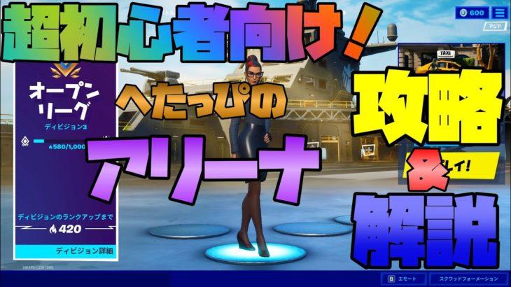 【フォートナイト】超初心者向けアリーナ攻略解説!へたっぴの挑戦二日目【Fortnite】