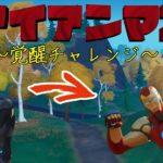 アイアンマン覚醒チャレンジ攻略!!!!!!【フォートナイト/Fortnite】