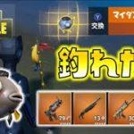 【Fortnite】超激レア!マイダスフロッパーが釣れた!!食べると手持ちの武器が全て金に!?ゆっくり達のフォートナイト part417