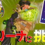 【フォートナイト】シーズン初のアリーナソロに挑戦してみた!【ゆっくり実況】Fortnite#279