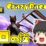 【Fortnite】Crazy Raccoonのメンバーと対戦!?UUUM主催の交流会で、プロの圧倒的技術に脱帽!ゆっくり達のフォートナイト part419
