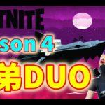 小4Souboと中2HonoのPC姉弟DUO【フォートナイト】