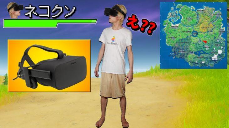 【VR】フォートナイト世界に入ってみた