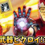 【フォートナイト】ボスアイアンマンの新ミシック武器でビクロイなるか!?【ヒカキンゲームズ】