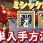 アイアンマンの倒し方解説!!アイアンマンのミシック武器を簡単に取る方法【フォートナイト攻略】