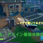 【フォートナイト】ドゥーム・ドメイン最強攻略方解説!