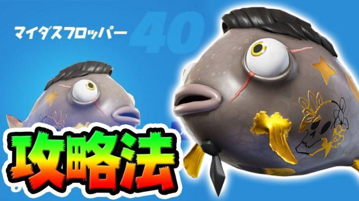 【フォートナイト】マイダスフロッパー攻略法🔴誰でも必ず釣れる!