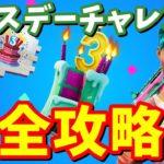 【期間限定!!】 3周年バースデーチャレンジ 完全攻略 / ケーキの場所まとめ【フォートナイト】
